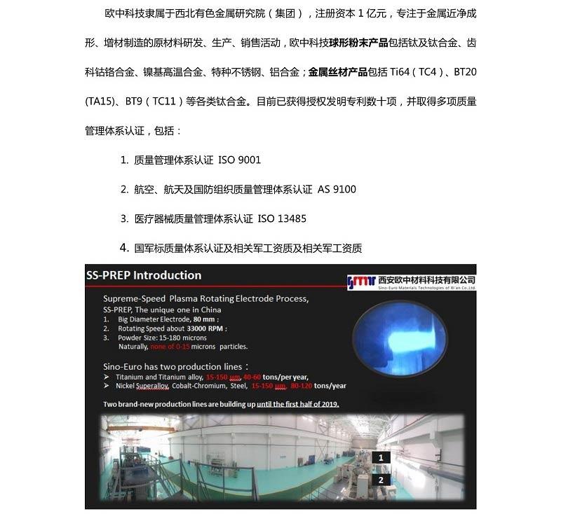 欧中科技推出SS-PREP<sup>®</sup> Ti2AlNb合金球形粉末