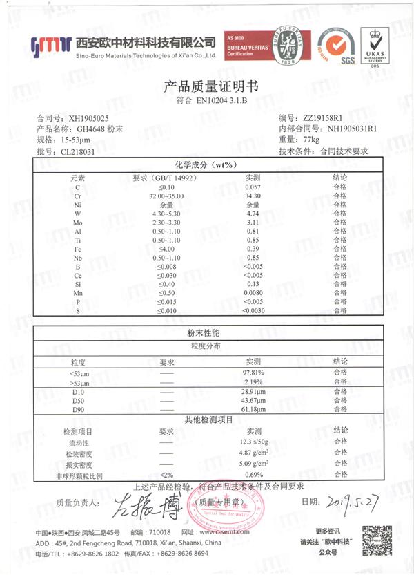国内首家SS-PREP®GH4648粉末--耐热耐腐蚀