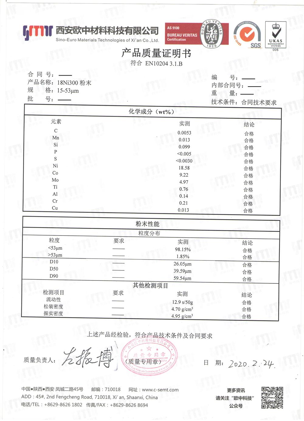 【欧中科技】产品推荐----SS-PREP®18Ni300增材制造用模具钢球形粉末