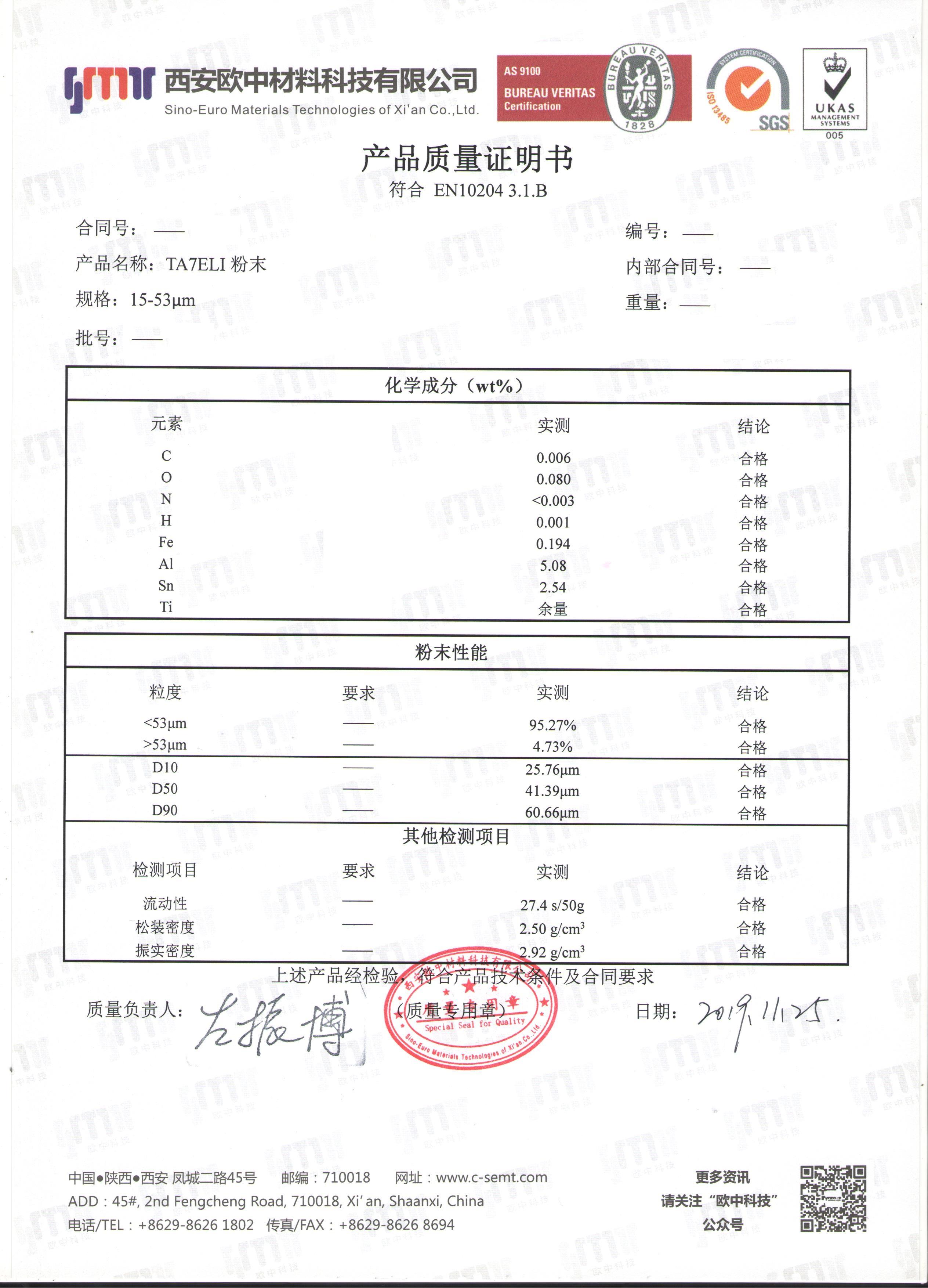 """【端午加""""料""""】产品推荐--SS-PREP®TA7增材制造用球形粉末"""
